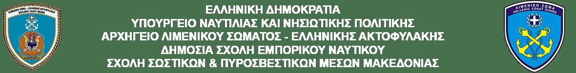 logo-sspmm